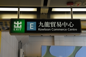 Kwai Hing MTR station Exit E, Kowloon Commerce Centre.
